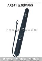 AR911手持式金屬探測器