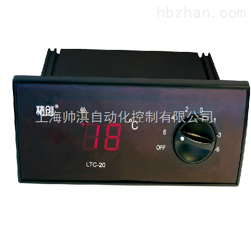 ltc-2x-ltc-2x冷柜专用温控器