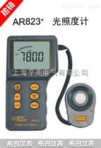 AR823分體式照度計