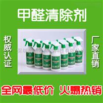 甲醛清除剂家具除甲醛除异味