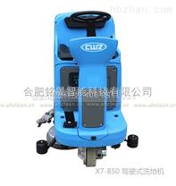 X7-700驾驶式洗地吸干机
