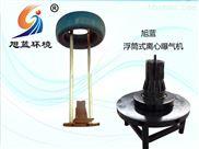 QFB潜水浮筒离心式增氧曝气机