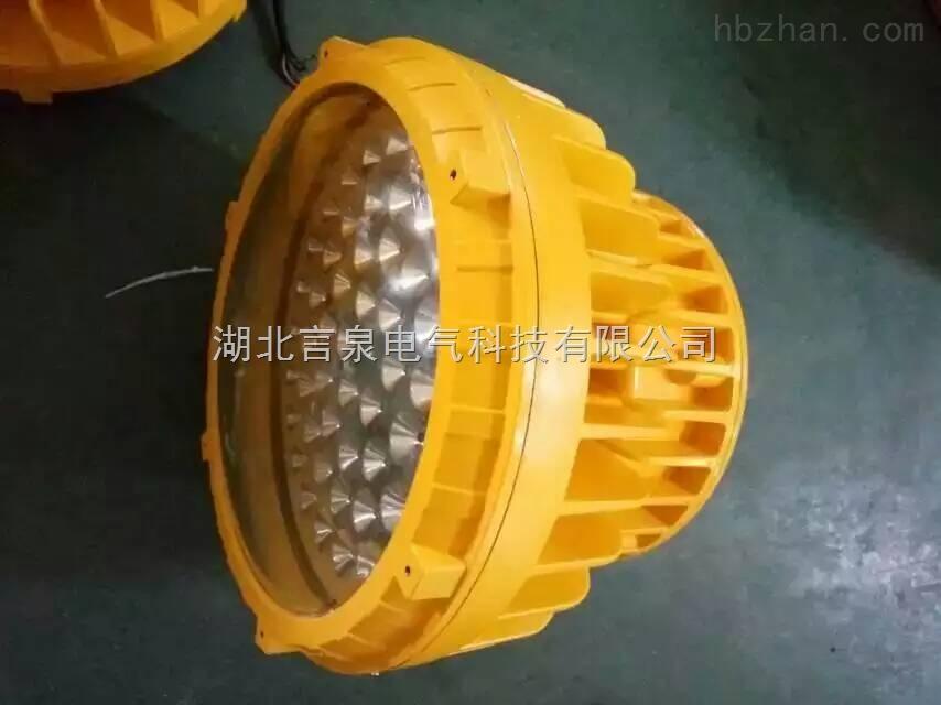 HRD91-70W石油行业照明防爆平台灯