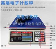 QS-15kg/0.1g计数电子秤,15公斤英展计数桌称多少钱