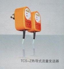 电子式TCS-Z-220VAC流量变送器生产厂家