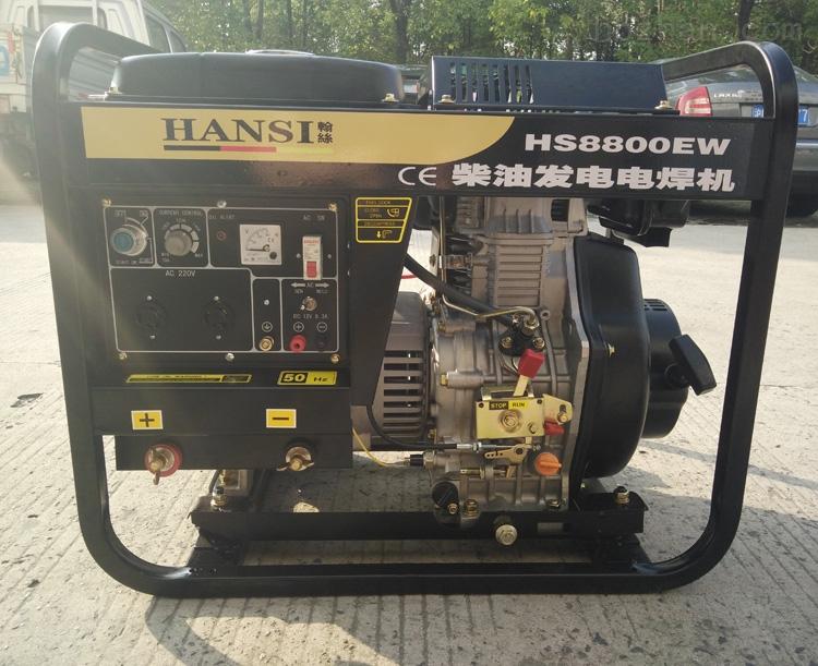 hs8800ew-户外施工专用电焊机可发电250a-上海嘉成