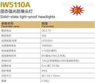 XLM5100上海新黎明XLM5100固態防爆強光頭燈