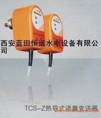 多用通径管道TCS-Z热导式流量变送器热扩散原理