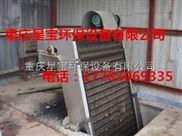 重庆星宝污水处理机械格栅