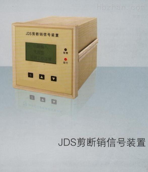 江西水电站-剪断销装置JDS剪断销信号装置JDS-24T剪断销装置基地