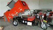 自卸式液压电动三轮垃圾车