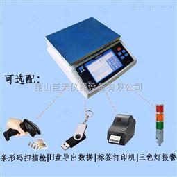 可自动设置产品称重规格及分度值及单位转换电子秤
