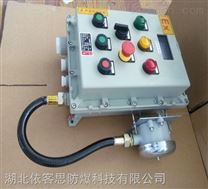 BXMD乳化器防爆配電箱
