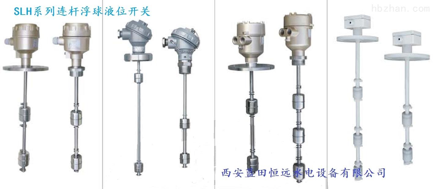 进口磁簧SLH-P.B.E系列连杆浮球液位【恒远技术】