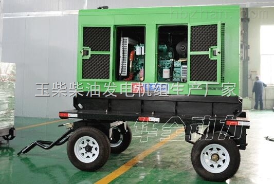 50kw玉柴静音拖车柴油发电机组