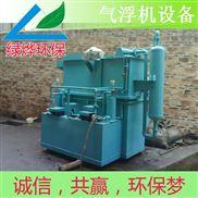 一體化氣浮裝置/汙水處理氣浮機