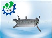 反应池QJB5/12不锈钢潜水搅拌机