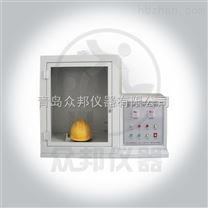 供應青島眾邦  ZM-817安全帽阻燃性能試驗機  專業廠家熱銷