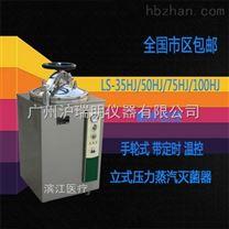 LS-100HJ衛生、防疫高溫滅菌器