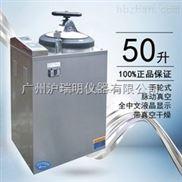 LS-75HV不鏽鋼壓力蒸汽滅菌器《浸入式電熱管加熱》