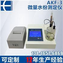 AKF-3卡爾費休快速水分測定儀
