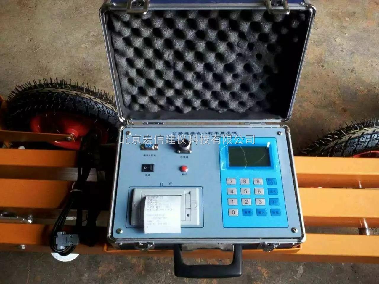 八轮平整度测定仪