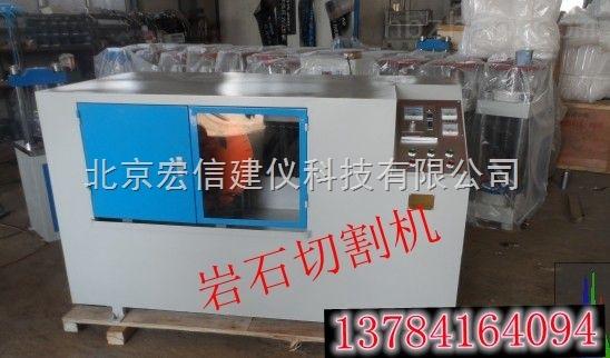 自动岩石锯石机优质供应商