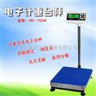 钰恒JWI-700W平台秤  工业计重电子秤200公斤原装正品