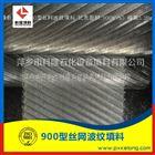 304材质丝网波纹填料现货厂家