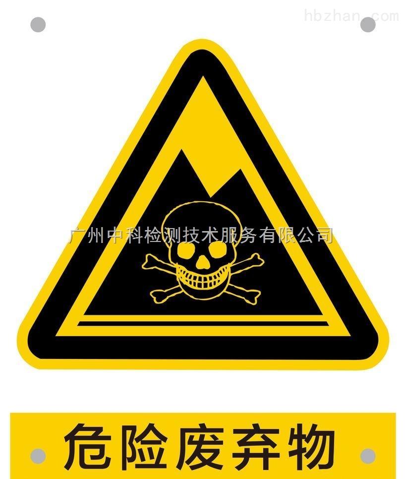 危险废物检测机构