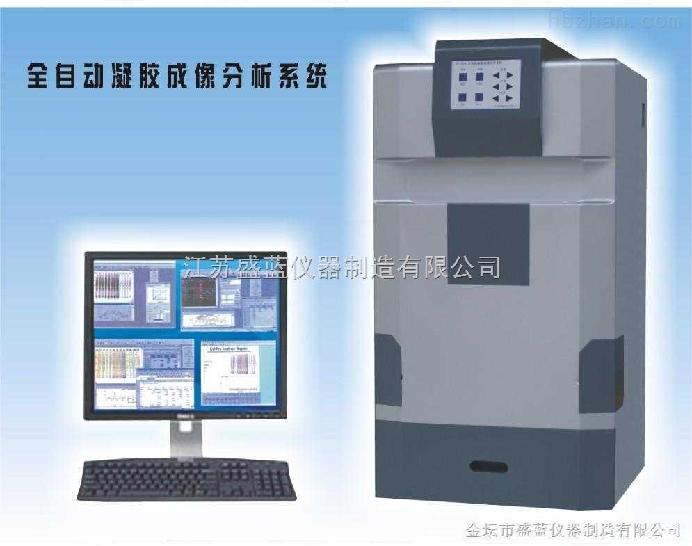 凝胶成像系统,显微成像分析系统