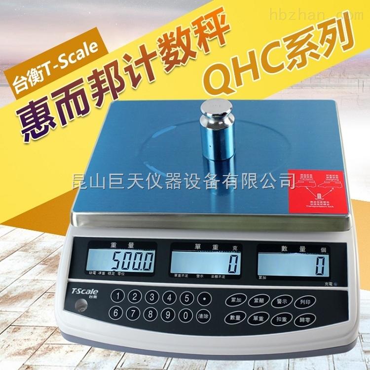JSC-QHC甘肃哪里有卖惠而邦台衡JSC-QHC计数桌秤