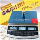 甘肃哪里有卖惠而邦台衡JSC-QHC计数桌秤