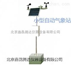 XB-QX607小型自动气象站