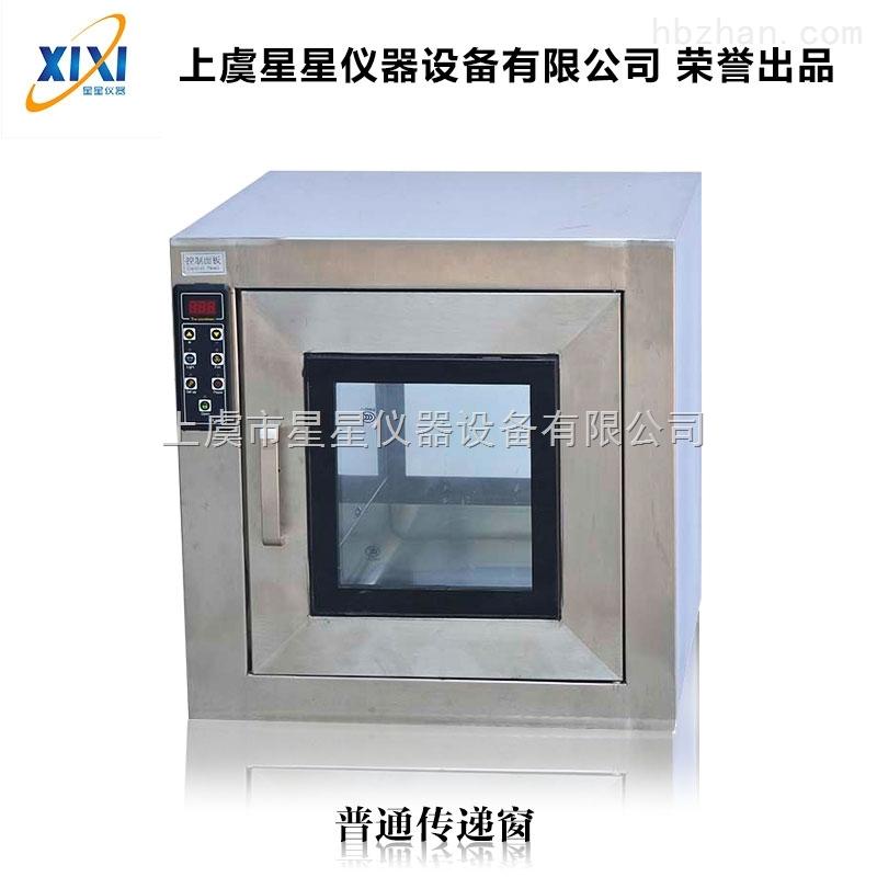 不锈钢传递窗 使用说明书 生产厂家 报价