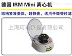德国IRM Mini迷你离心机(M-1)