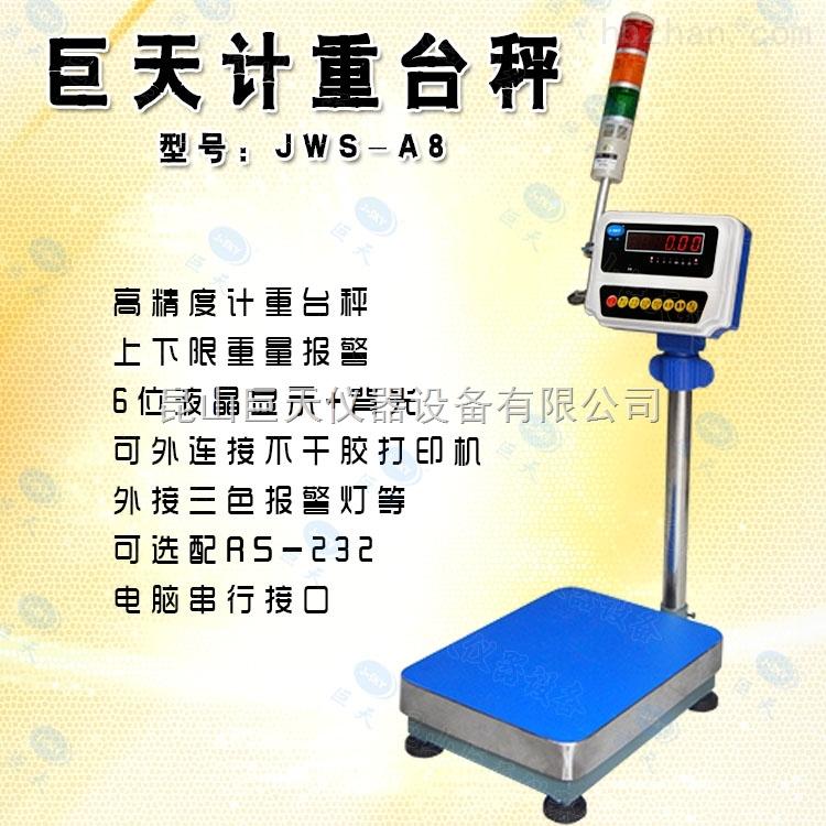 JWS-A8300KG上下限三段重量控制报警台秤报警电子秤