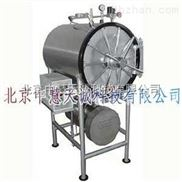 臥式圓型壓力蒸汽滅菌器