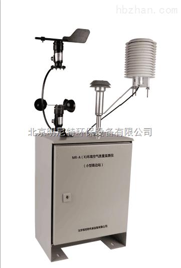 北京mr-cd5 气象在线监测仪,北京明尼特环保设备有限公司