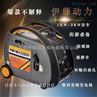 伊藤YT3000TM手提式发电机