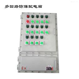 BXM51-14K防爆照明配电箱直销