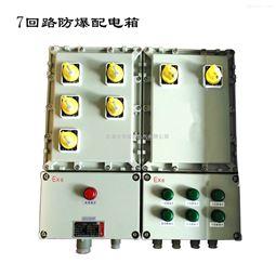 BXM51-7K防爆配电箱*