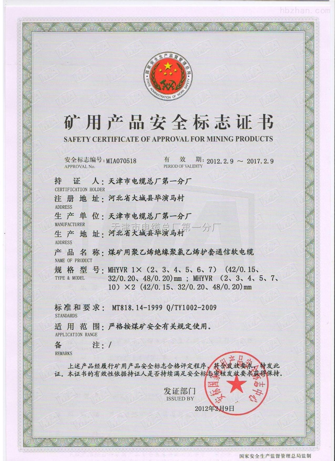 MHYVR矿用产品安全标志证书