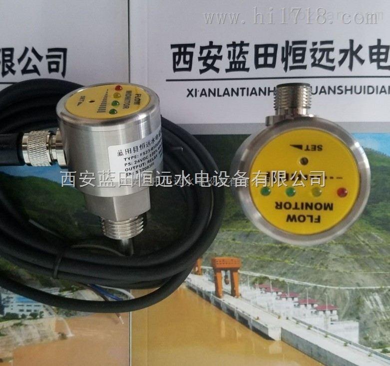FS23-G12EDRYQ热导式流量开关管径要求