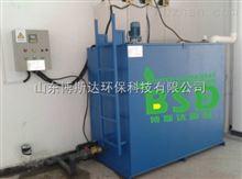 BSD疾控中心废水处理设备