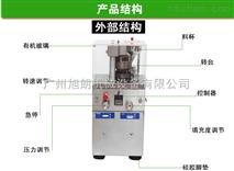 小型全自動壓片機價格 旋轉式壓片機廠家