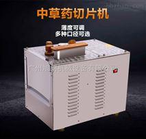 不鏽鋼中藥切片機 全自動藥材切片機