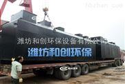 青岛小型一体化废水处理设备售后服务