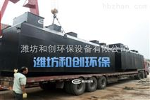 城陽AO工藝醫院污水一體化處理設備供應商