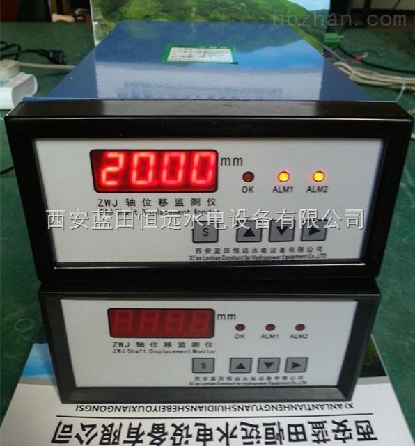 ZWJ轴位移监测装置标准模拟量信号输出